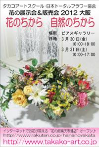 作品展(大阪)