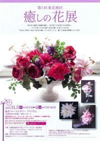 東北地区作品展 癒しの花展 in 仙台