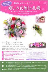 作品展 癒しの花展 in 札幌